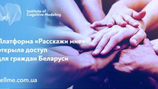 """""""Расскажи мне"""": Украинский ресурс предлагает бесплатную психологическую помощь гражданам Беларуси-320x180"""