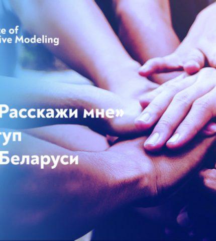 """""""Расскажи мне"""": Украинский ресурс предлагает бесплатную психологическую помощь гражданам Беларуси-430x480"""