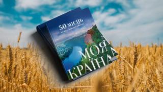 Книга місяця: «Моя країна. 50 місць, які варто відвідати в Україні»-320x180