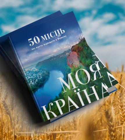 Книга місяця: «Моя країна. 50 місць, які варто відвідати в Україні»-430x480