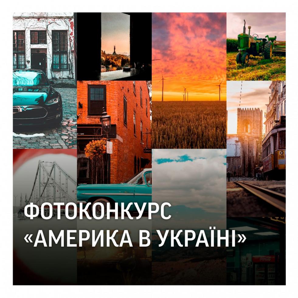 Шукаємо Америку в Україні: стартував конкурс для фотографів і блогерів-Фото 1