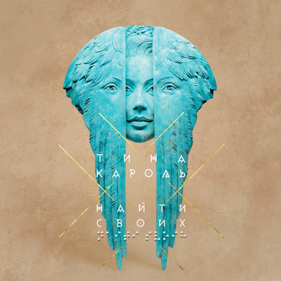 Тина Кароль выпустила альбом и клип-трилогию «Найти своих»-Фото 2