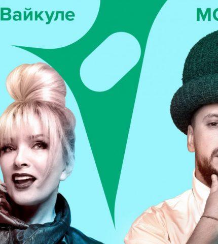 MONATIK и Лайма Вайкуле спели в дуэте-430x480