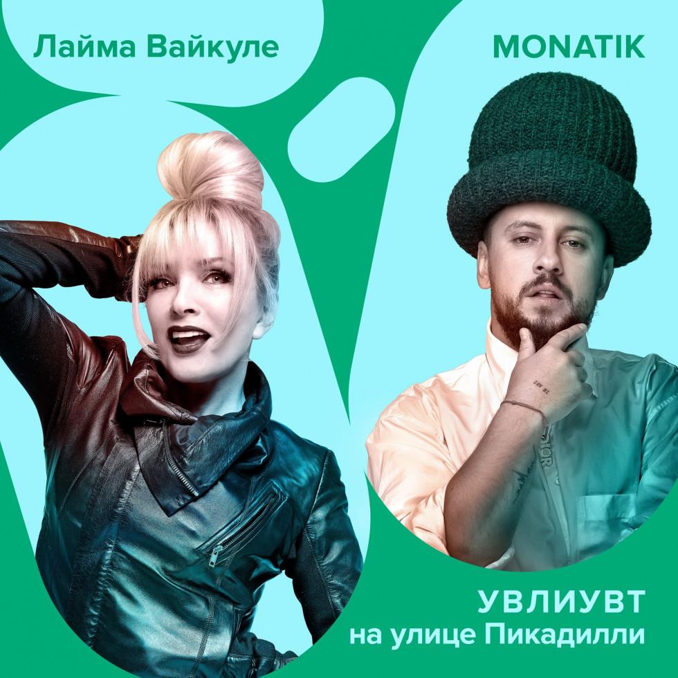 MONATIK и Лайма Вайкуле спели в дуэте-Фото 1
