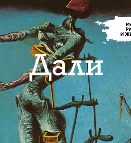Коллекция «Мастера рисунка и живописи»: 75 томов о жизни и творчестве великих-430x480