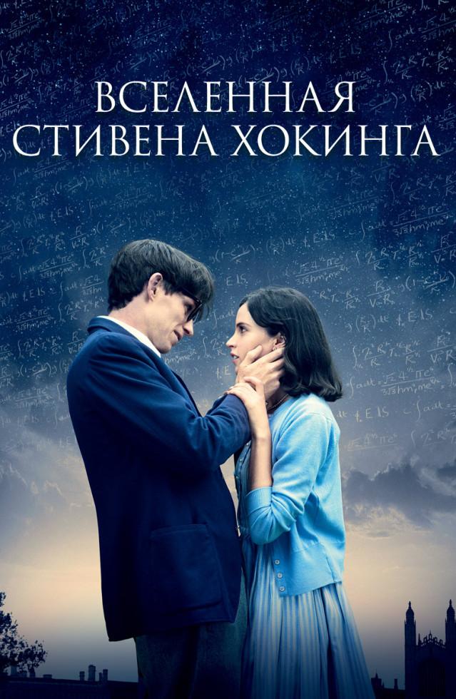 Научный кинопросмотр: 4 фильма о великих ученых-физиках-Фото 4