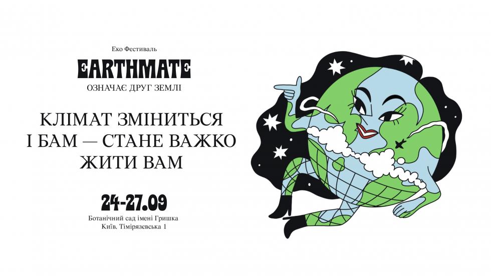 Красота спасет мир: что посмотреть на эко-фестивале Earthmate?-Фото 1