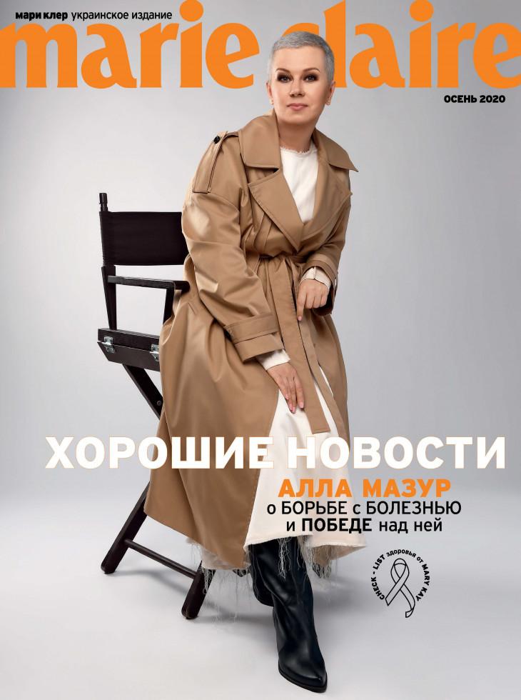 Осенний номер Marie Claire 2020 скоро в продаже-Фото 1