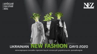 Свежая кровь украинской моды: The Phygital Show проєкту Ukrainian New Fashion Days 2020-320x180