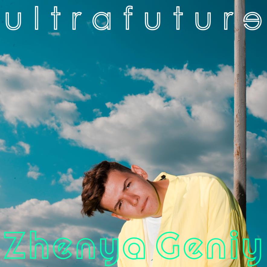 Выходит новый мини-альбом Zhenya Geniy – Ultrafuture-Фото 1