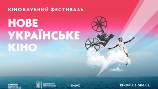Другий кіноклубний фестиваль «Нове українське кіно» стартує з 1 вересня-320x180