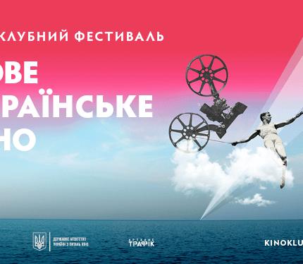 Другий кіноклубний фестиваль «Нове українське кіно» стартує з 1 вересня-430x480
