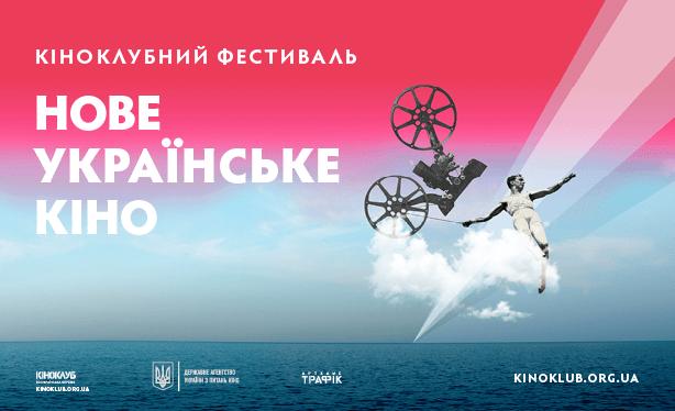 Другий кіноклубний фестиваль «Нове українське кіно» стартує з 1 вересня-Фото 1