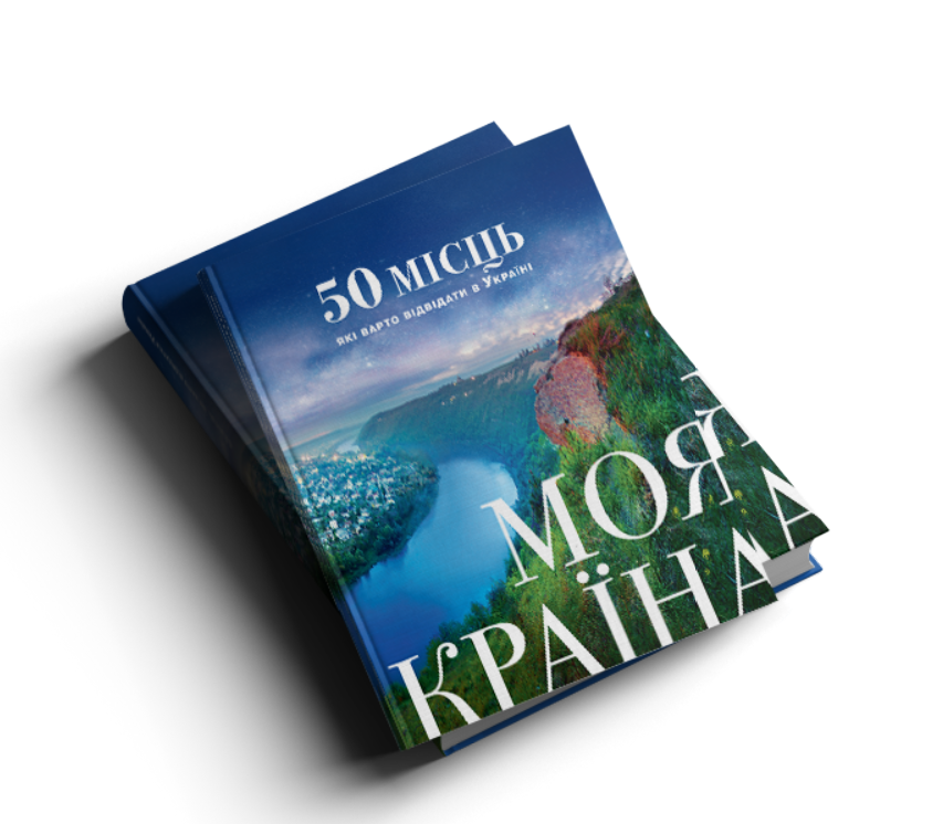 Книга місяця: «Моя країна. 50 місць, які варто відвідати в Україні»-Фото 1
