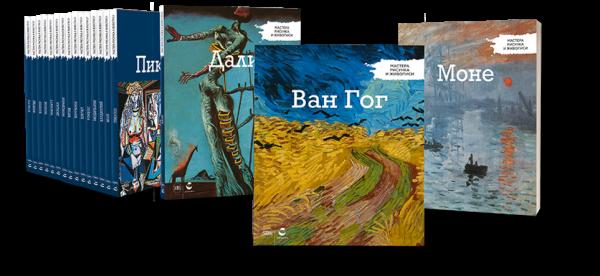 Коллекция «Мастера рисунка и живописи»: 75 томов о жизни и творчестве великих-Фото 1