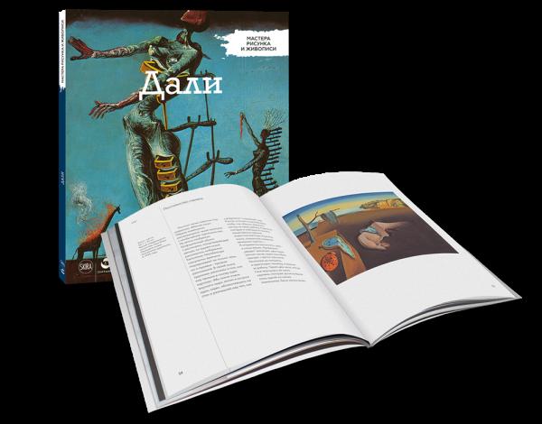 Коллекция «Мастера рисунка и живописи»: 75 томов о жизни и творчестве великих-Фото 2