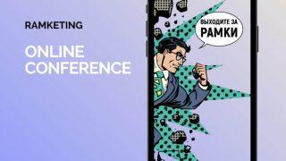 Ramketing: Антикризова онлайн-конференція, яка підкаже, як організовувати ефективні події у 2020-2021 роках-320x180