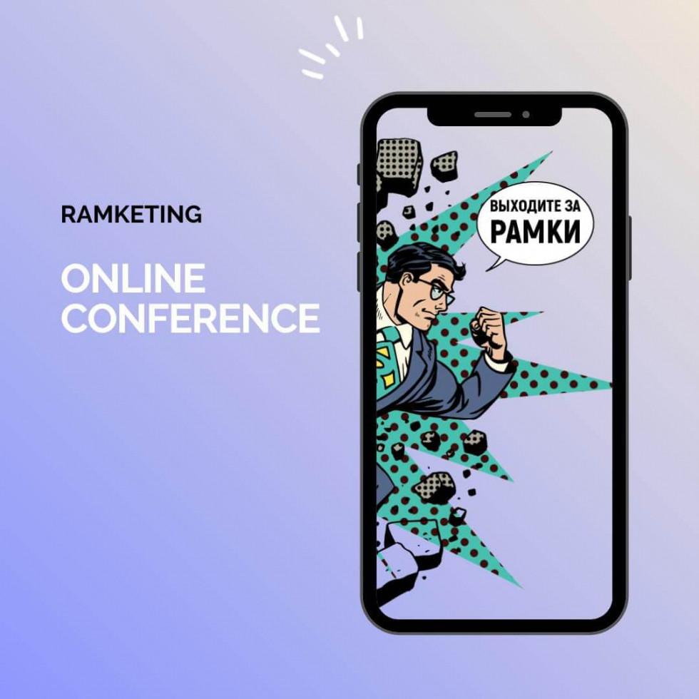 Ramketing: Антикризова онлайн-конференція, яка підкаже, як організовувати ефективні події у 2020-2021 роках-Фото 2