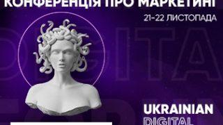 Подія осені: UKRAINIAN DIGITAL FORUM — найбільша маркетингова ОНЛАЙН-конференція України-320x180