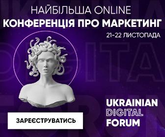 Подія осені: UKRAINIAN DIGITAL FORUM — найбільша маркетингова ОНЛАЙН-конференція України-430x480
