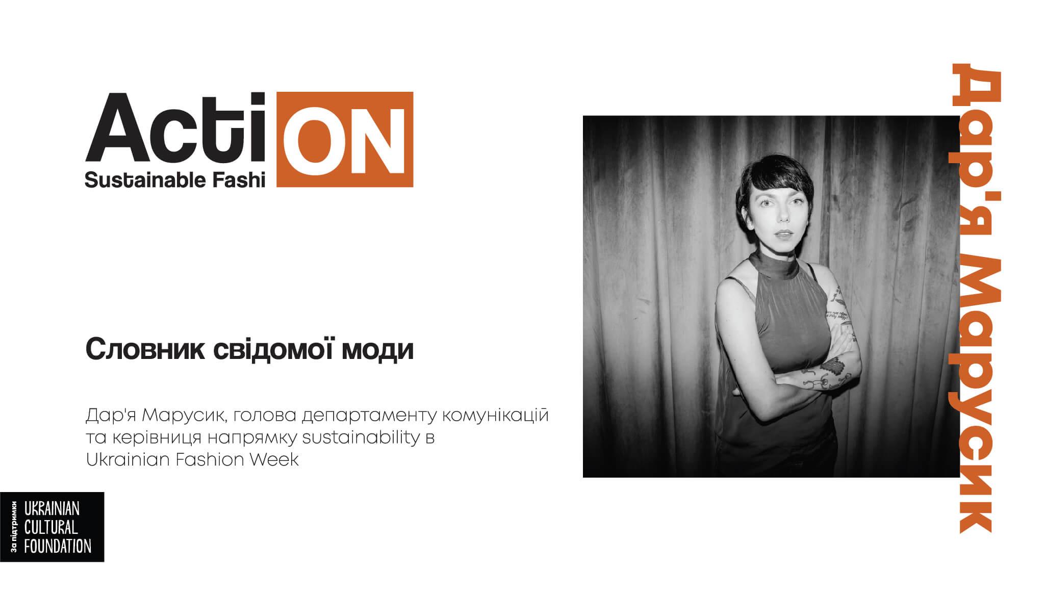 Action: Sustainable Fashion: Освітня Програма-Фото 3
