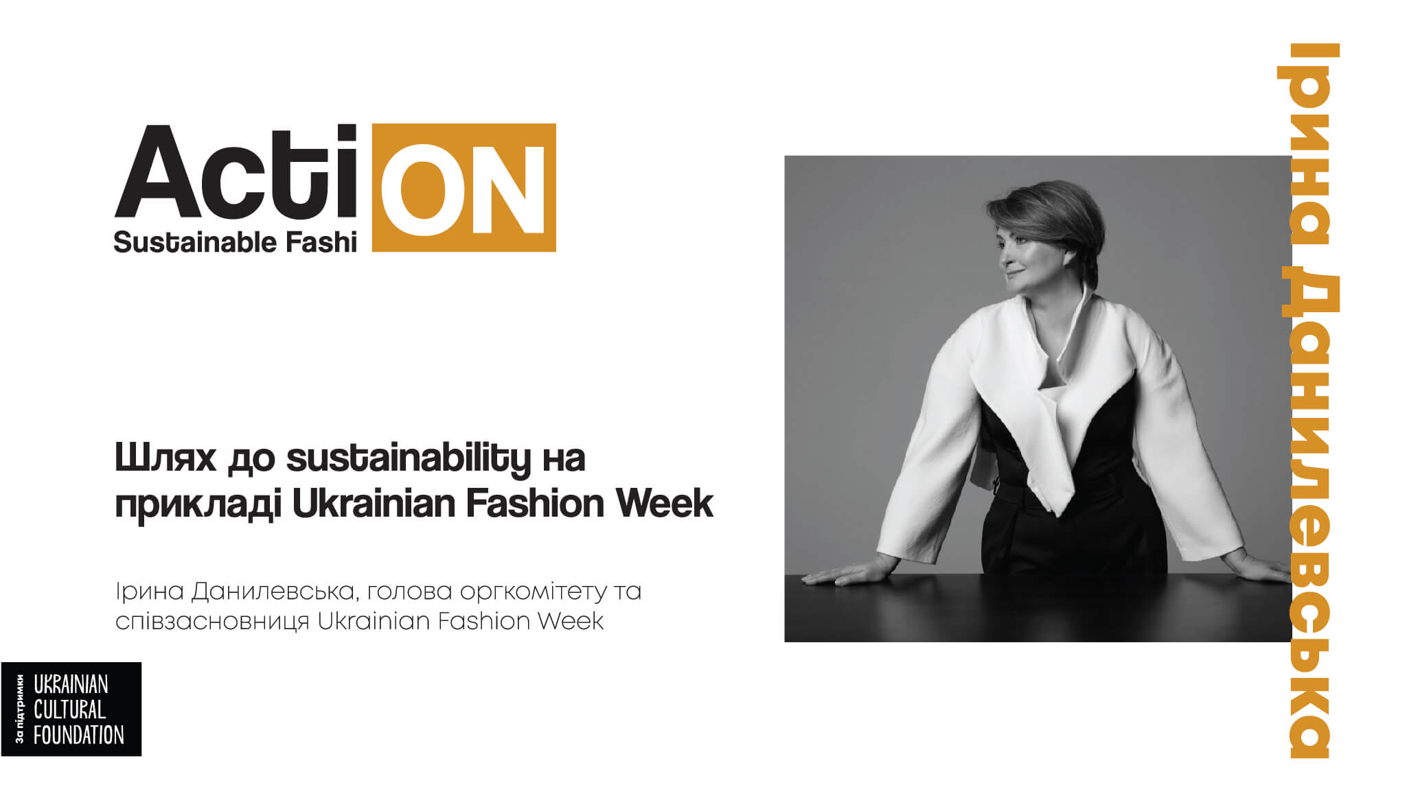 Action: Sustainable Fashion: Освітня Програма-Фото 6
