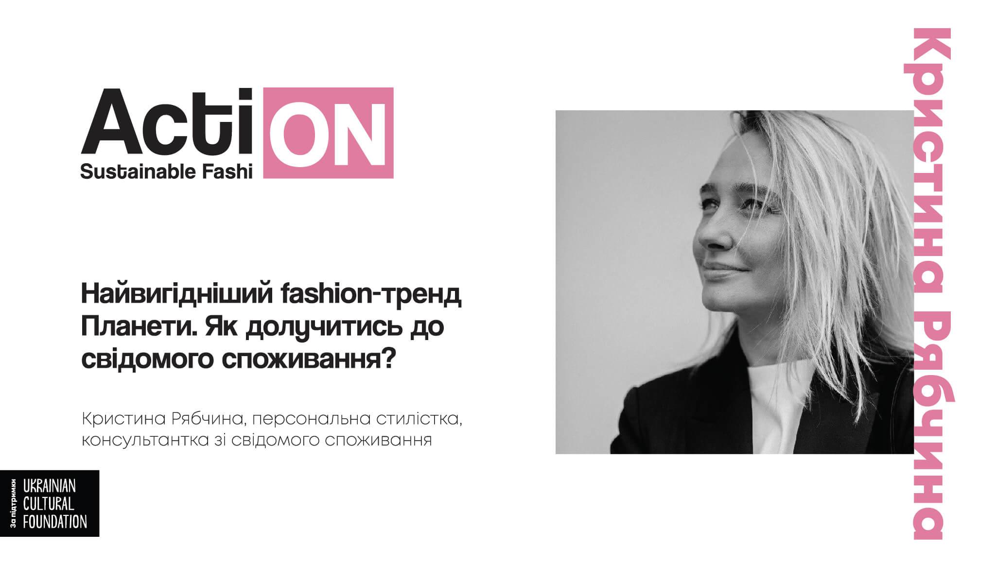 Action: Sustainable Fashion: Освітня Програма-Фото 2