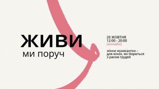 Українські та іноземні музикантки підтримають жінок, які борються з раком грудей-320x180