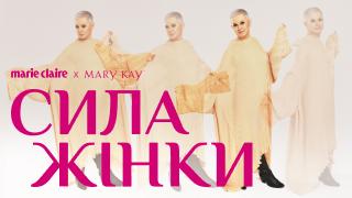 Mary Kay СИЛА ЖІНКИ-320x180