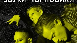 Ісландська група GusGus приєдналася до створення нового проекту — «Звуки Чорнобиля»-320x180