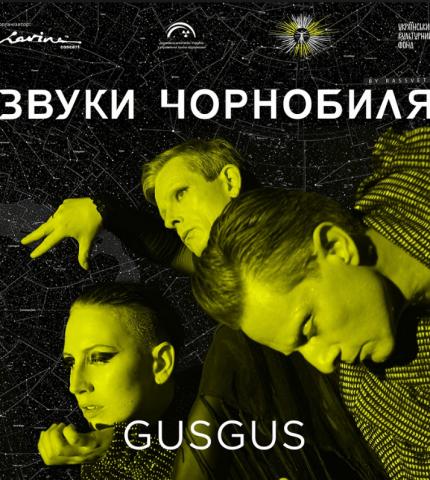 Ісландська група GusGus приєдналася до створення нового проекту — «Звуки Чорнобиля»-430x480
