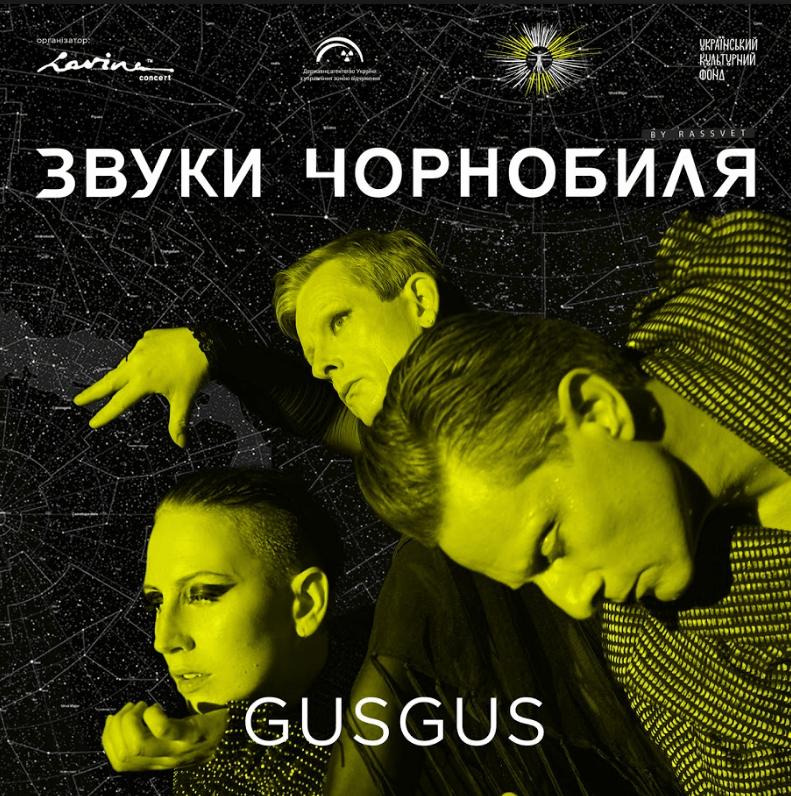 Ісландська група GusGus приєдналася до створення нового проекту — «Звуки Чорнобиля»-Фото 1