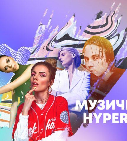 Запальний WOW-мікс від 4 українських музикантів та glo™-430x480