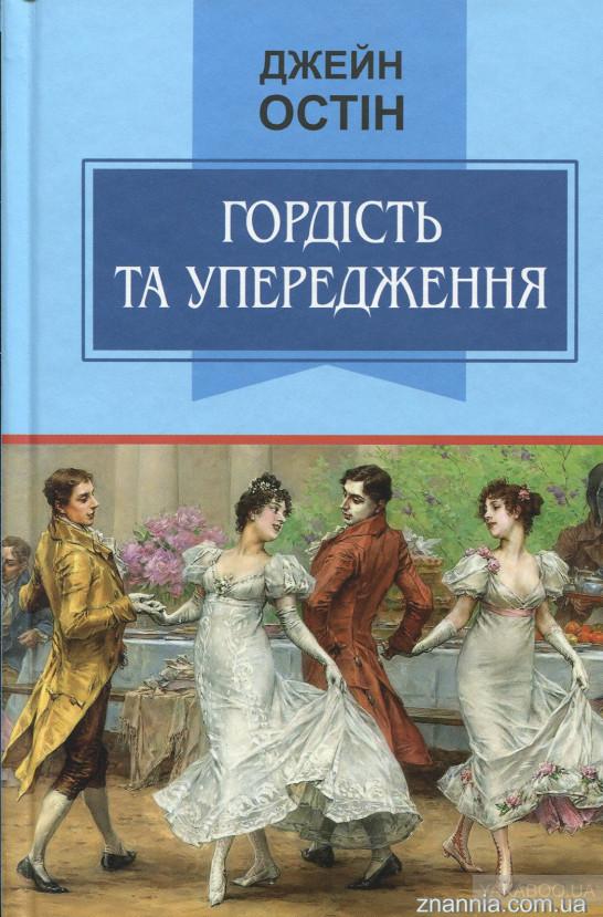 Литературный анализ: Что расскажет о вас любимая книга-Фото 2