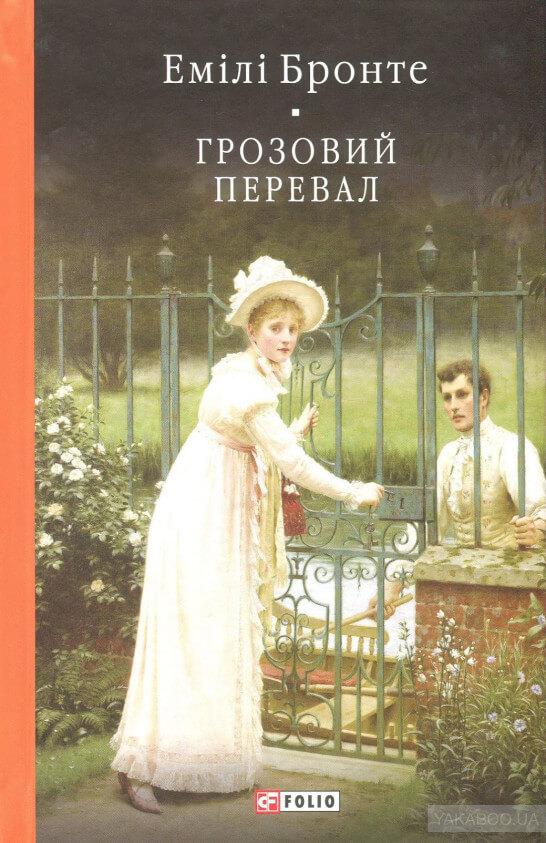 Литературные чтения: 7 книг, о знакомстве с которыми все врут-Фото 4