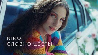 """Новая артистка MONATIK Corporation NiNO презентует дебютный клип """"Словно цветы""""-320x180"""