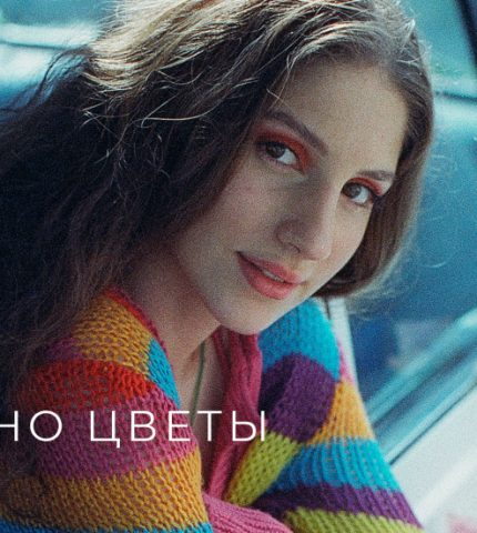 """Новая артистка MONATIK Corporation NiNO презентует дебютный клип """"Словно цветы""""-430x480"""