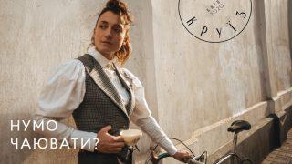 Чаювання у стилі fashion: В Києві відбудеться Ретро Круїз-320x180