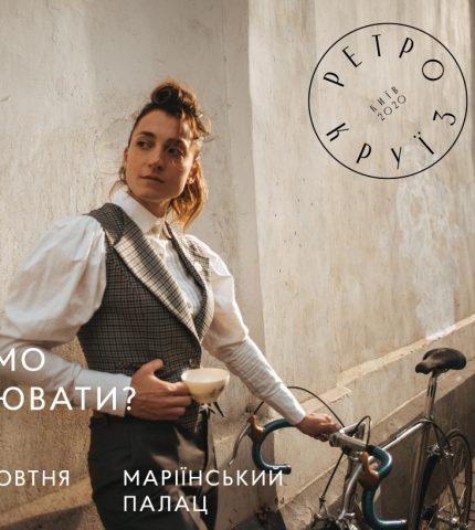 Чаювання у стилі fashion: В Києві відбудеться Ретро Круїз-430x480