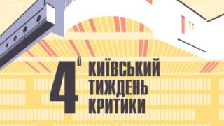 4 кіно аргументи, чому варто відвідати «Київський тиждень критики»-320x180