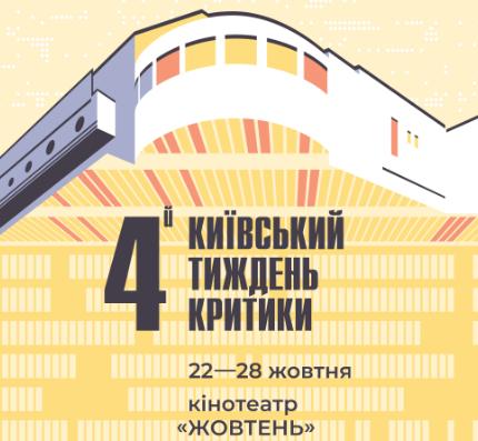4 кіно аргументи, чому варто відвідати «Київський тиждень критики»-430x480