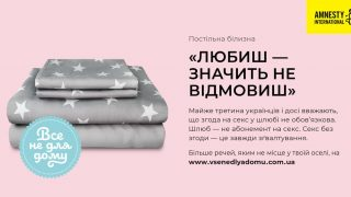 Amnesty International презентували «онлайн-магазин» проти домашнього насильства-320x180