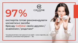 MC Brand Influencers: Тестування крему та концентрату з вітаміном С нового покоління від Collistar-430x480