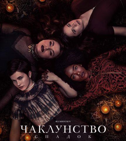 Магия женщин: 6 культовых фильмов про колдуний и волшебниц-430x480