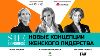 Новые концепции женского лидерства на SHE Congress-320x180