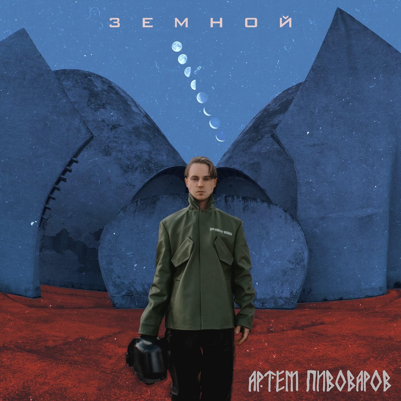 Дебют в новому напрямку: Артем Пивоваров випустив першу анімаційну відеороботу-Фото 1