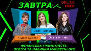 Фінансова грамотність покоління Z на онлайн-конференції Zavtra-320x180