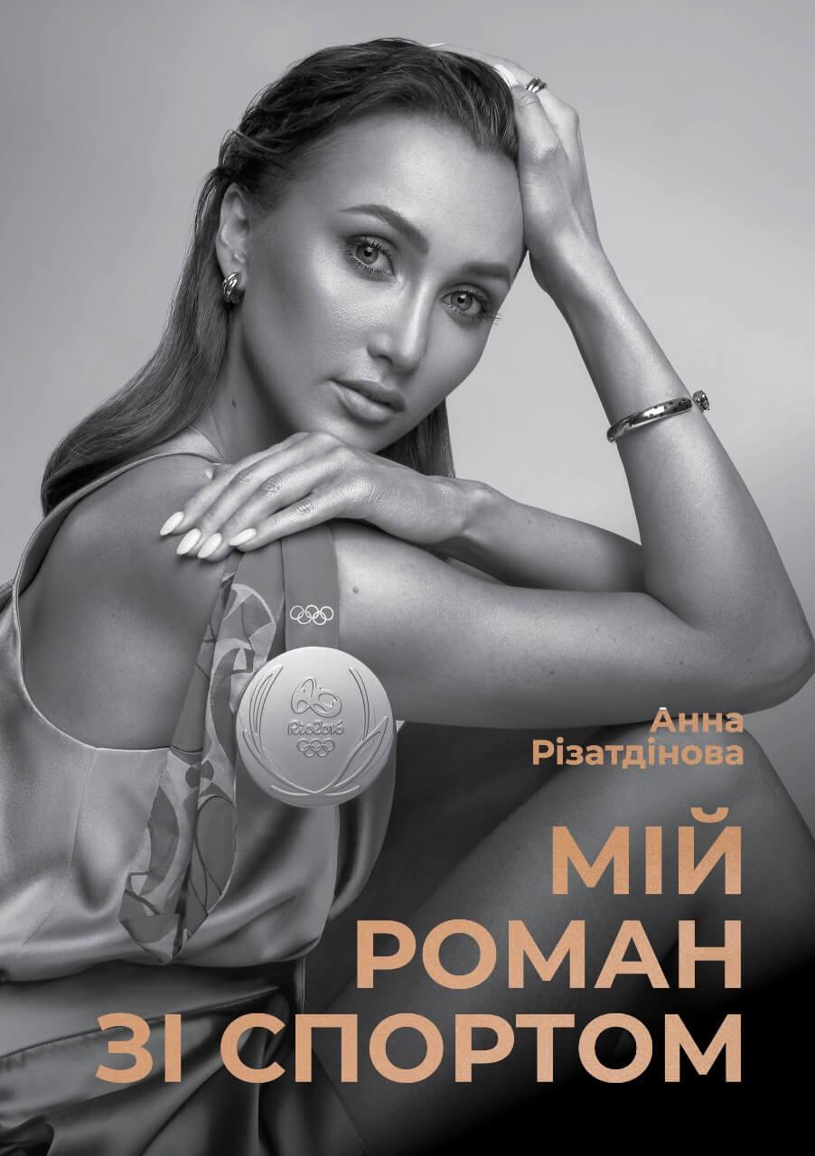 «Не потрібно боятися розповідати про свої невдачі»: Анна Різатдінова презентує автобіографію-Фото 1