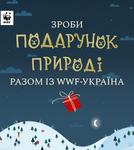 В новорічні свята українці можуть зробити подарунок природі разом з WWF-Україна-430x480