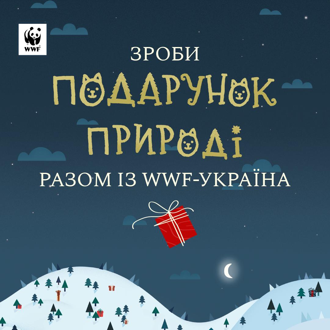В новорічні свята українці можуть зробити подарунок природі разом з WWF-Україна-Фото 1